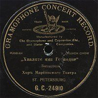 Gramophone  concert record