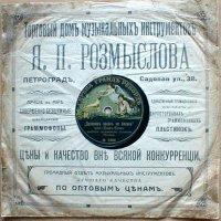 Конверт  российской пластинки