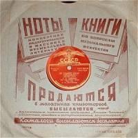 Конверт  советской пластинки