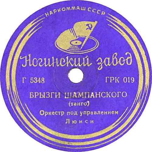 http://patefon.knet.ru/labels/5348.jpg